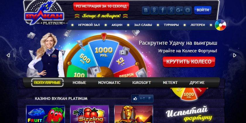 kazino-vulkan-samo-zapuskaetsya