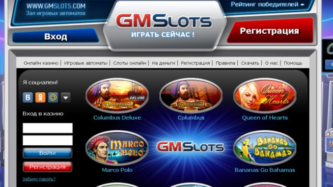 Играть игровые автоматы gmslots российский фильм казино онлайн бесплатно в хорошем качестве