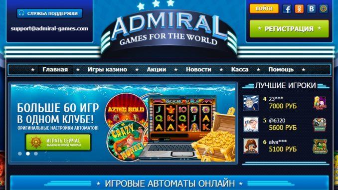 Интернет казино вулкан игровые автоматы адмирал игра виртуально играть онлайн азартные игры игровые автоматы бесплатно
