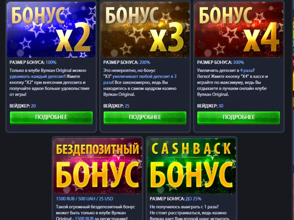 вулкан онлайн бонус