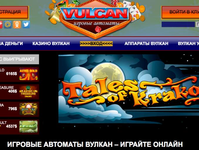 Онлайн аппараты Вулкан