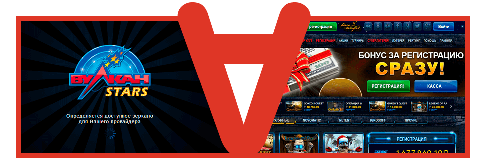 vulcan stars бонус