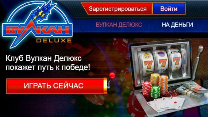 казино вулкан делюкс бонусы