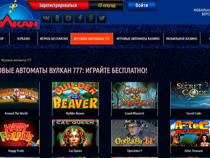 вулкан игровые автоматы мобильная версия играть онлайн