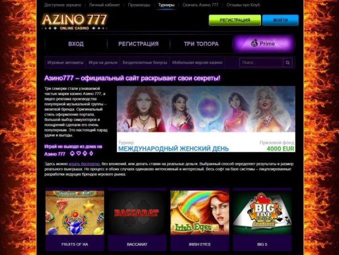 Азино777: официальный сайт казино