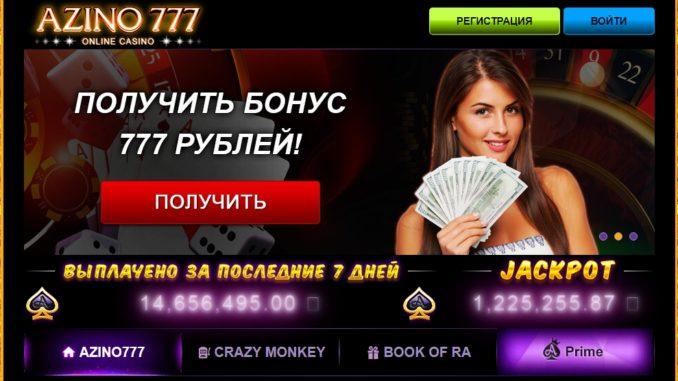 azino 777 бонусом 777