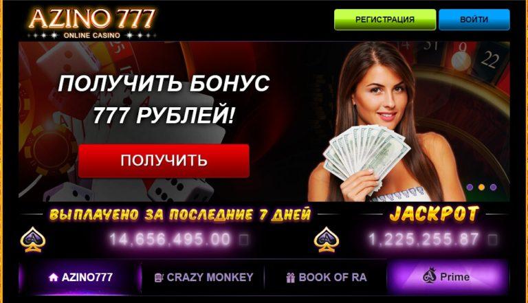 фото Бонусом 777 777 c рублей azino